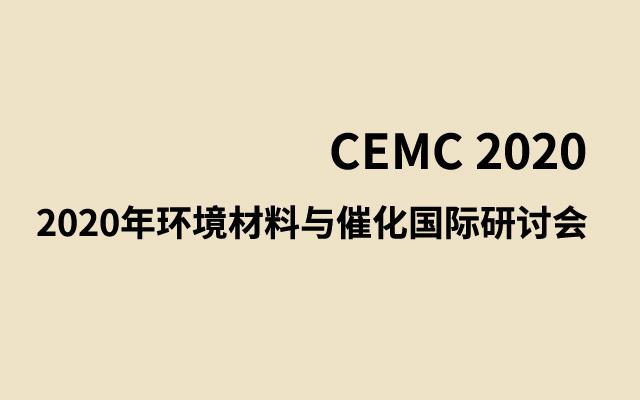2020年环境材料与催化国际研讨会(CEMC 2020)