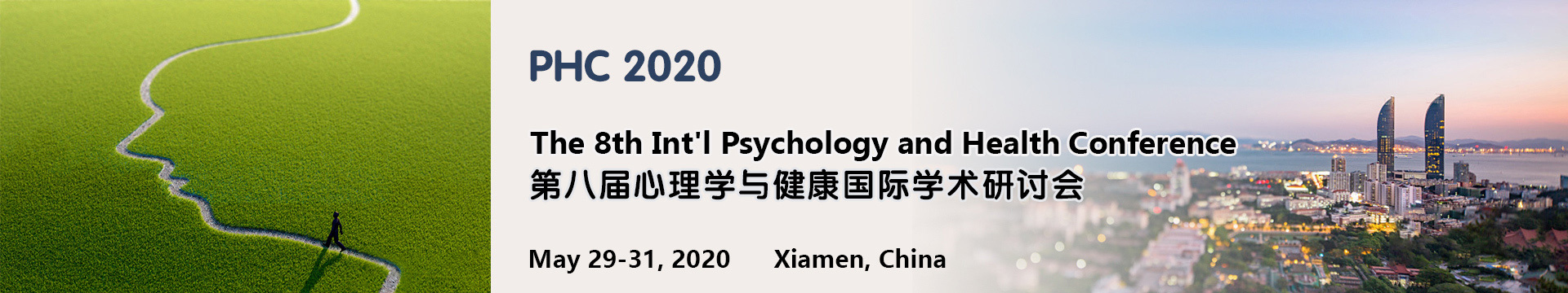 ?2020年第八届心理学与健康国际学术研讨会(PHC 2020)