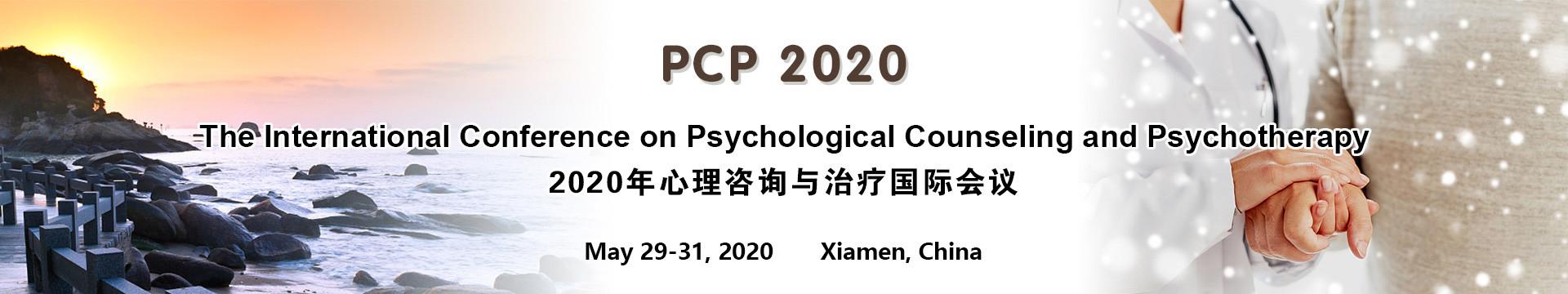 2020年心理咨询与治疗国际会议(PCP 2020)