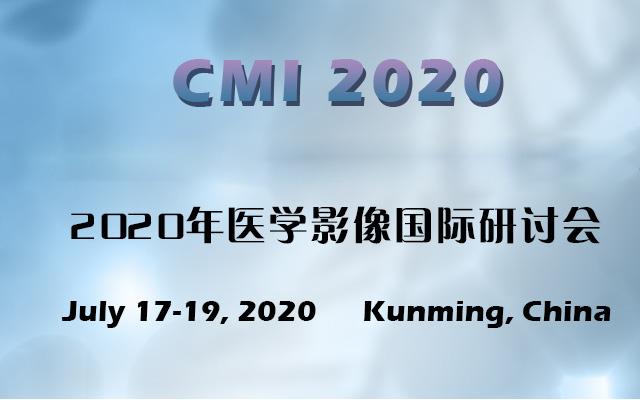 2020医学影像国际研讨会 (CMI 2020)