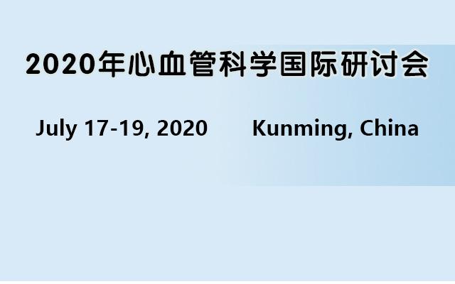 2020年心血管科学国际研讨会(ICCS 2020)