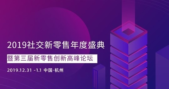2019社交新零售年度盛典暨第三届新零售创新高峰论坛