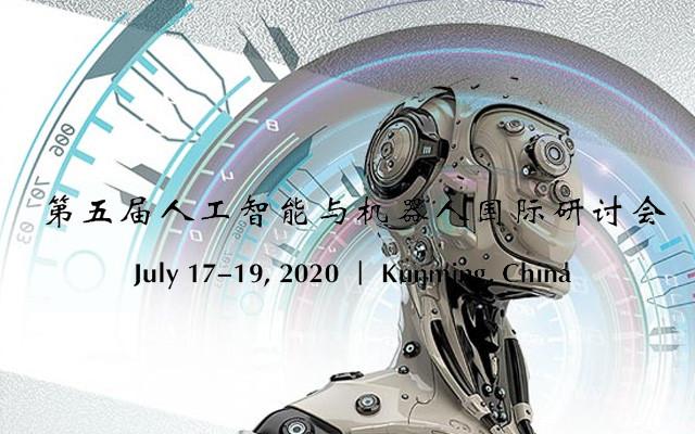 第五届国际人工智能与机器人国际学术会议(AIR 2020)