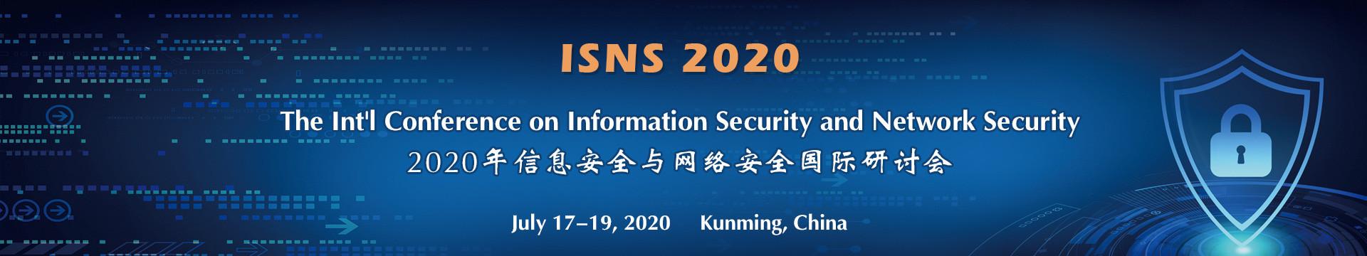 2020信息安全與網絡安全國際研討會 (ISNS 2020)