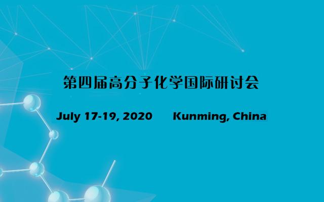 第四屆高分子化學國際研討會(ICPC 2020)