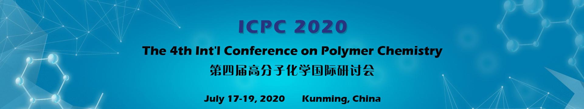 第四届高分子化学国际研讨会(ICPC 2020)