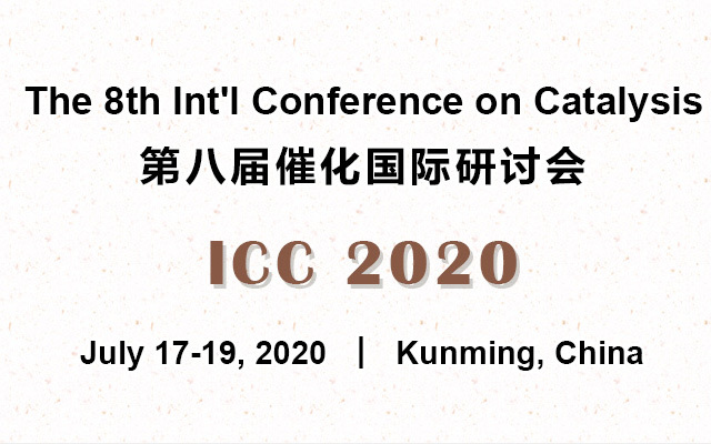第八届催化国际研讨会(ICC 2020)