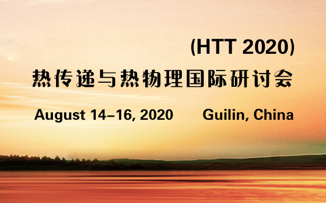 2020熱傳遞與熱物理國際研討會 (HTT 2020)