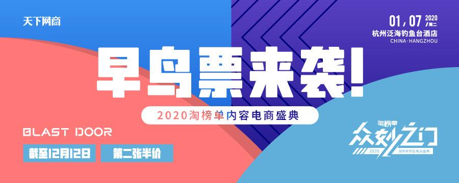 2020淘榜單內容電商盛典