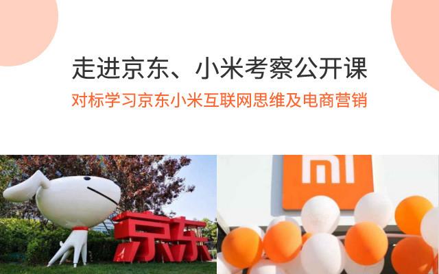 2020走進京東、小米考察公開課-對標學習京東小米互聯網思維及電商營銷(4月考察班)