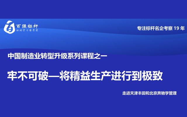 2020走进北京奔驰、天津丰田考察公开课-对标学习生产运营、精益生产(5月北京天津考察)