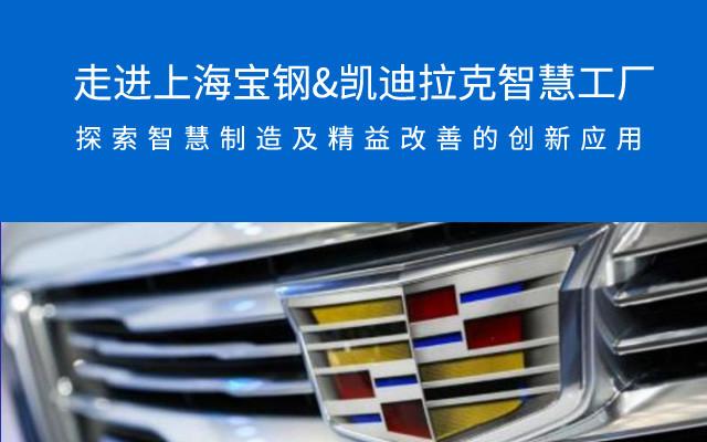2020走进上海考察参观-探索宝钢、凯迪拉克智慧制造及精益改善的创新应用(6月上海考察)