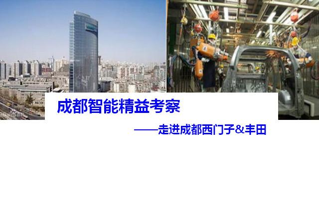 2020走进成都西门子、丰田考察公开课—对标学习西门子数字化转型及丰田快速发展(6月成都考察)