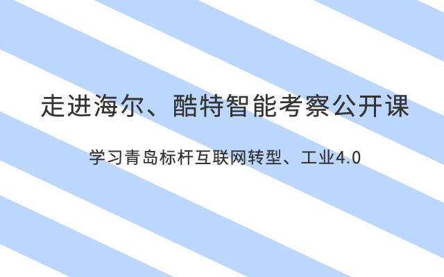 2020走進海爾、紅領考察參觀-學習青島標桿互聯網轉型、工業4.0(7月青島班)