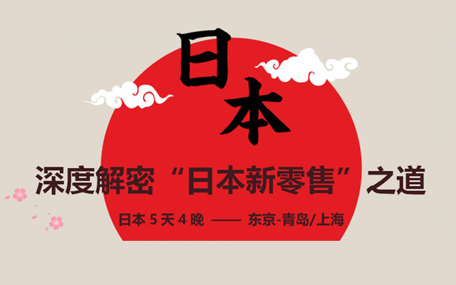 2020走進日本游學考察—對標優衣庫、唐吉訶德、711等學習日本的新零售標桿企業經營管理之道(9月日本考察)