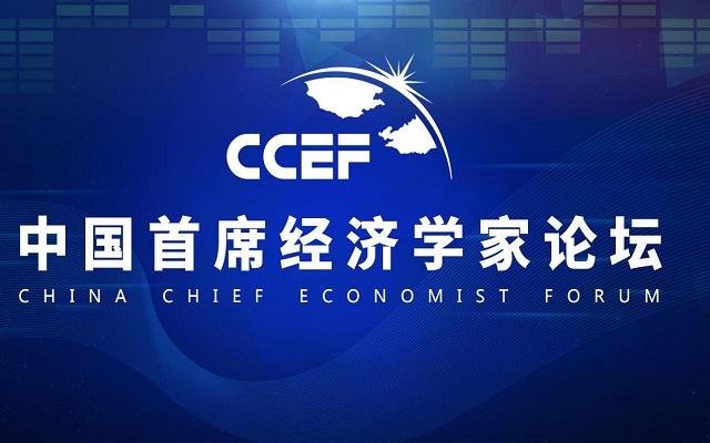 2020中國首席經濟學家論壇年會