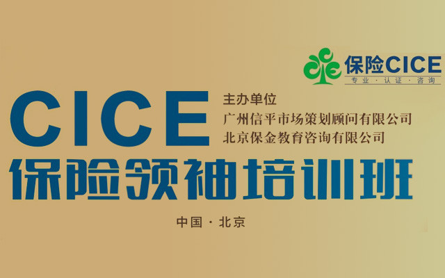 2020 CICE保險領袖培訓班(3月北京)