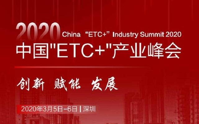 """2020中国""""ETC+""""产业峰会"""