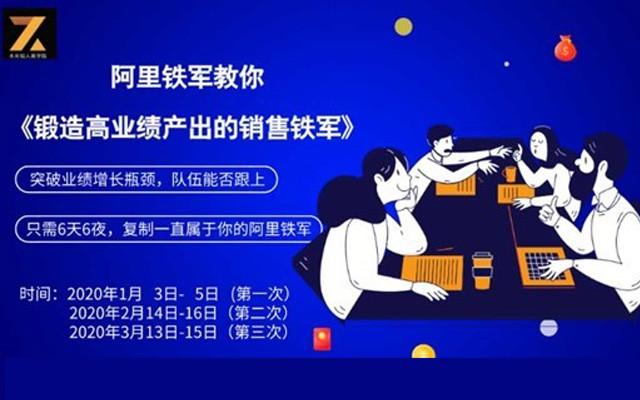 2020年 阿里鐵軍教你《鍛造高業績產出的銷售鐵軍》1月北京