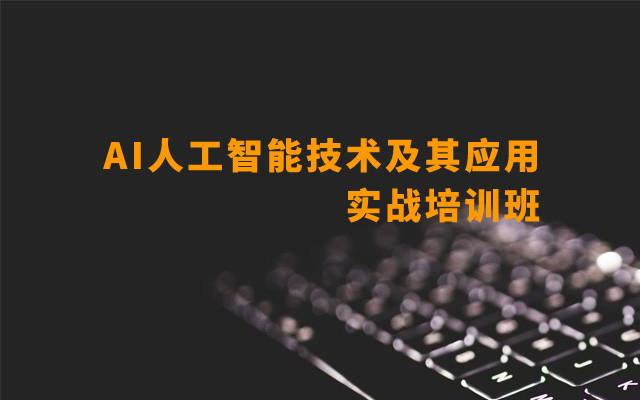 2019AI人工智能技术及其应用实战培训班(10月苏州班)