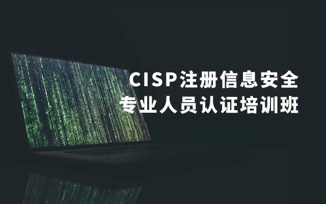 2020CISP注册信息安全专业人员认证培训班(5月成都班)