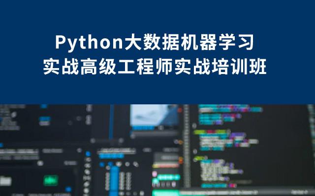 2019Python大數據機器學習實戰高級工程師實戰培訓班(12月北京班)