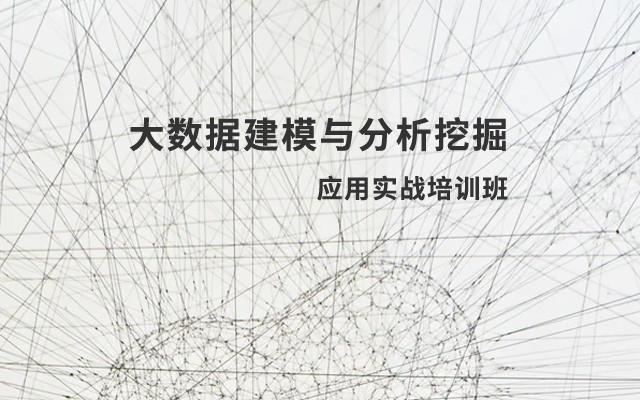 2019大数据建模与分析挖掘应用实战培训班(10月广州班)