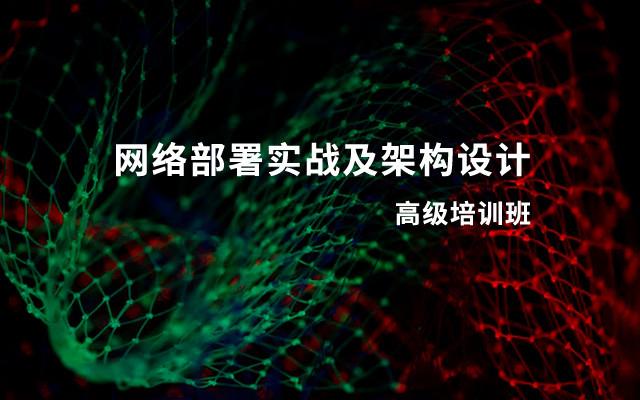 網絡部署實戰及架構設計高級培訓班(12月深圳)