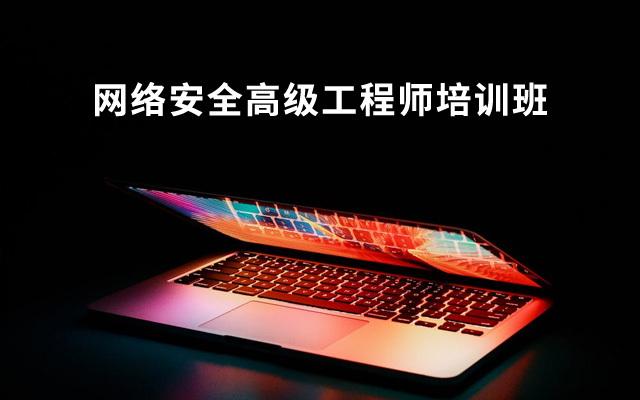 2019网络平安高等工程师培训班(12月成都班)