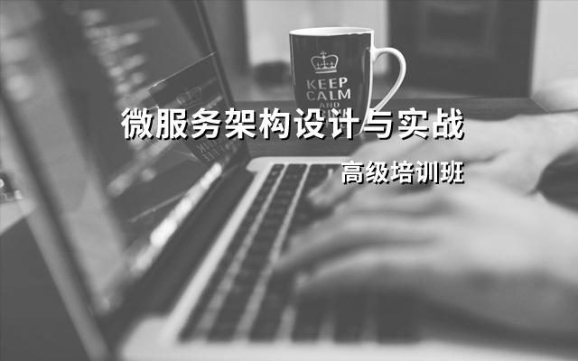 2019微服務架構設計與實戰高級培訓班(12月北京班)
