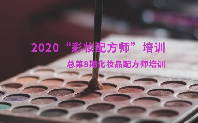 """2020""""彩妝配方師""""培訓--總第8期化妝品配方師培訓1月廣州班"""