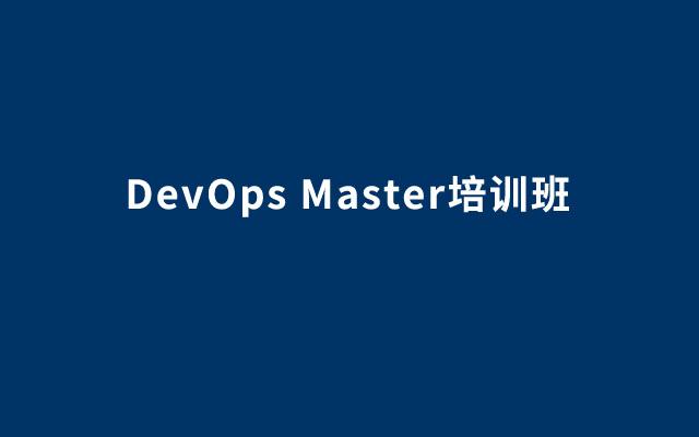2019 DevOps Master培训班(11月北京班)