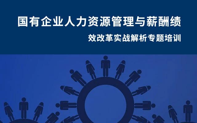 2019国有企业人力资源管理与薪酬绩效改革实战解析专题培训(12月上海班)