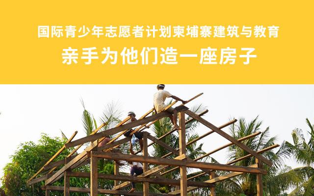 【柬埔寨】亲手搭建一座房子!5岁起报,建筑公益营(1.28-2.4)