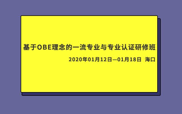 """2020基于OBE理念的一流專業與專業認證研修班(1月??诎啵?/>                                                      </a>                         <h3><a href=""""/event-656708209.html"""" target=""""_blank"""">2020基于OBE理念的一流專業與專業認證研修班(1月??诎啵?/a></h3>                                          <p class="""