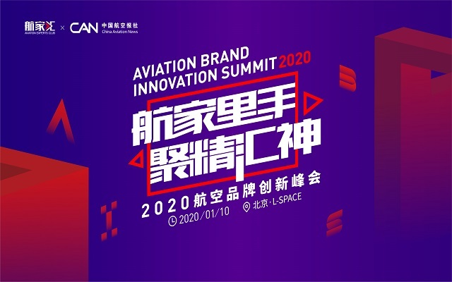 2020航空品牌創新峰會