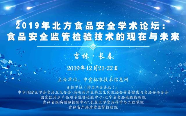2019年北方食品安全學術論壇(12月21-22日長春)