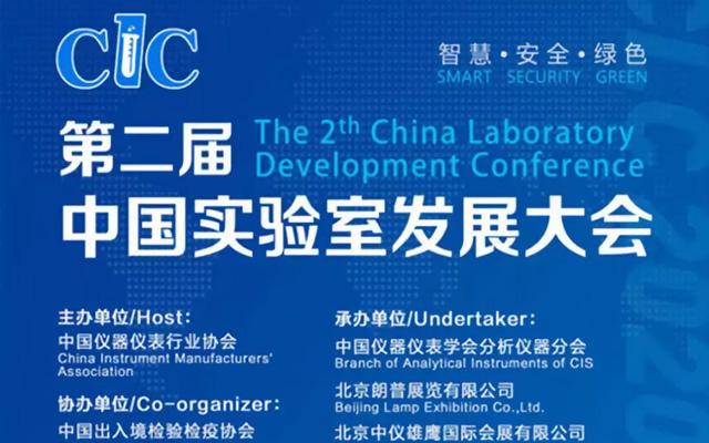 CLC 2020第二届中国实验室发展大会
