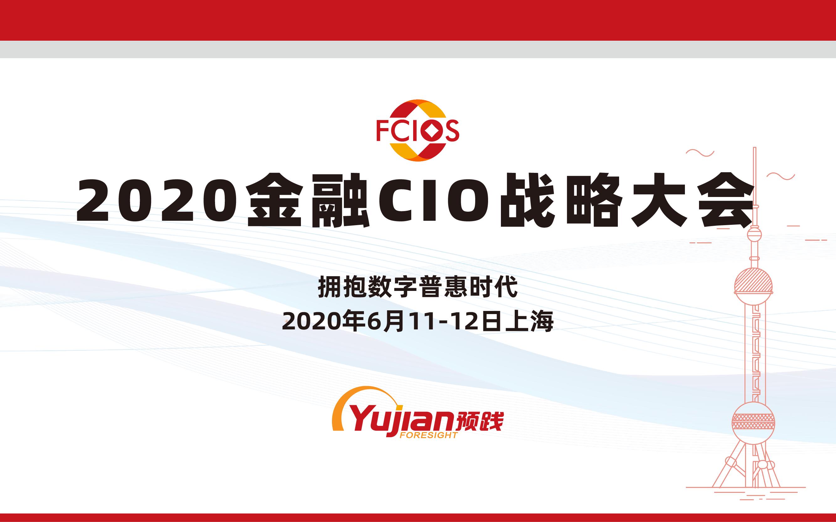 FCIOS2020金融CIO战略大会