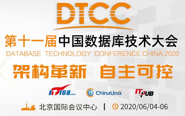 第十一届中国数据库技术大会(DTCC2020)