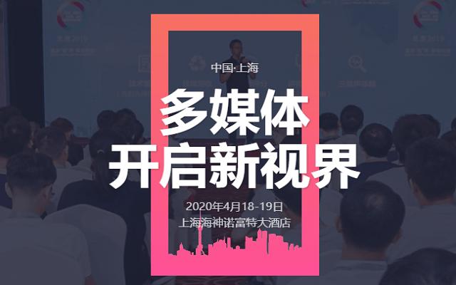 LiveVideoStackCon 2020音视频技术大会(6月上海)