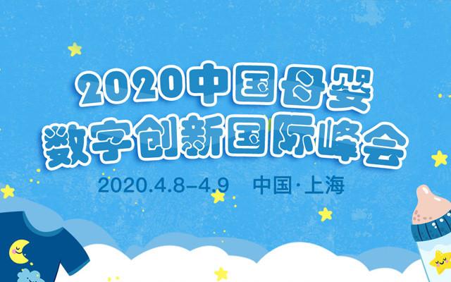 2020中国母婴数字创新国际峰会