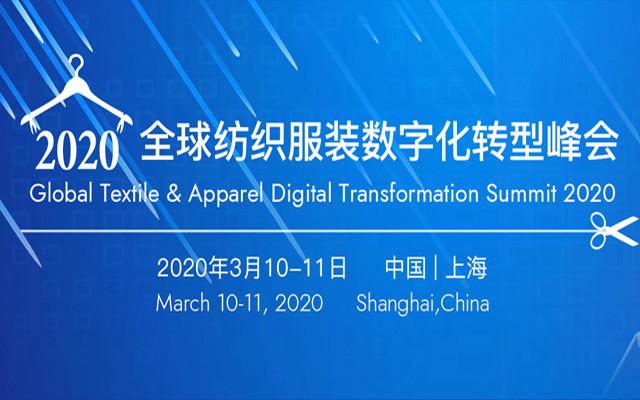 2020全球纺织服装数字化转型峰会