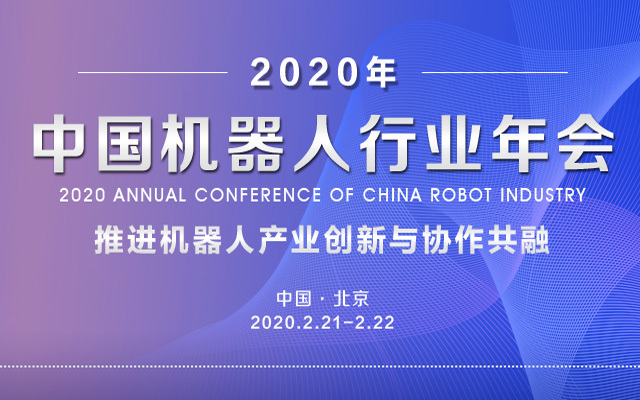 2020第二届中国机器人行业年会