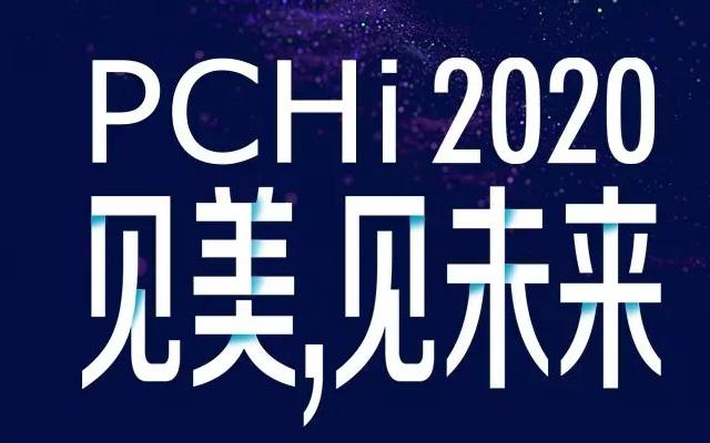 PCHi2020行业年度大会