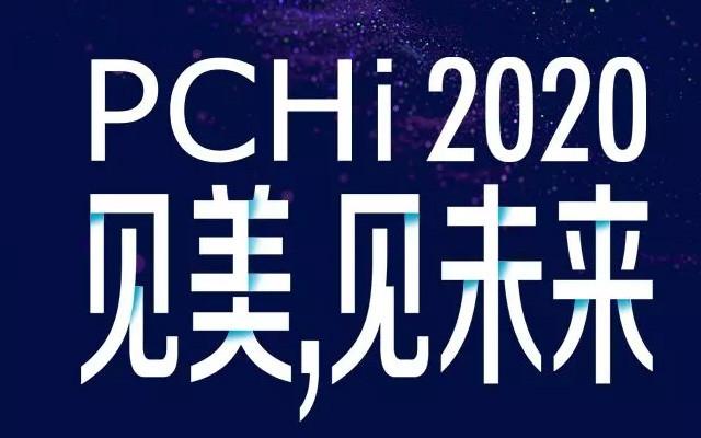 PCHi2020行業年度大會