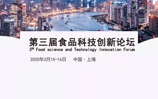 第三届食品科技创新论坛