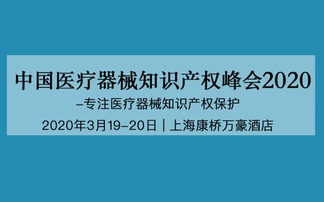 2020年中國醫療器械知識產權峰會