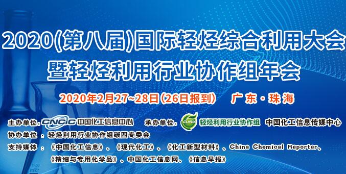 2020(第八届)国际轻烃综合利用大会暨轻烃利用行业协作组年会