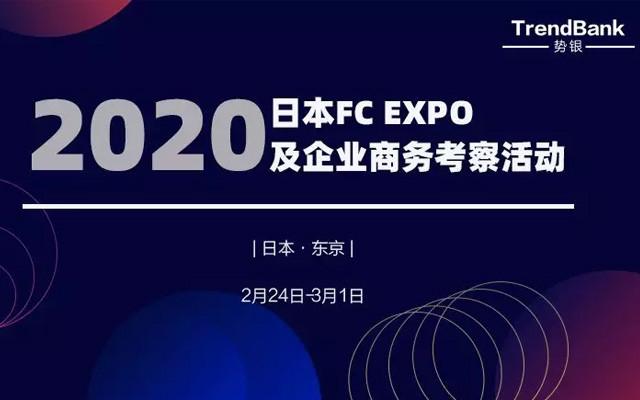 2020年日本 FC EXPO及企业商务考察活动(2月上海出发)